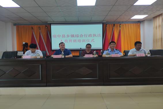 琼中县举行乡镇综合行政执法培训开班仪式21.png